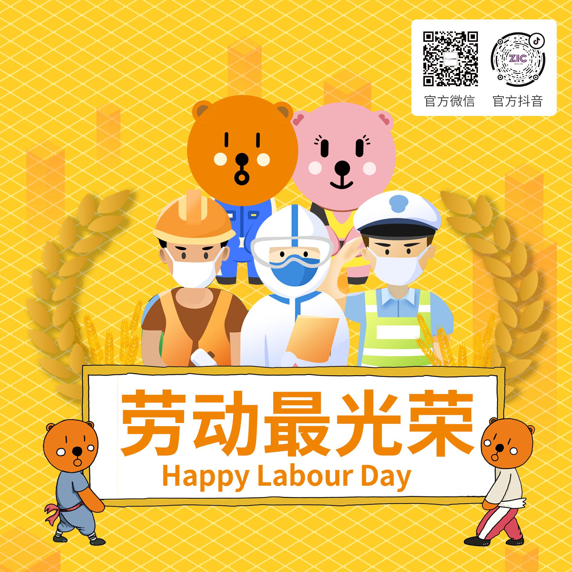 劳动最光荣   ZIC祝您节日快乐!