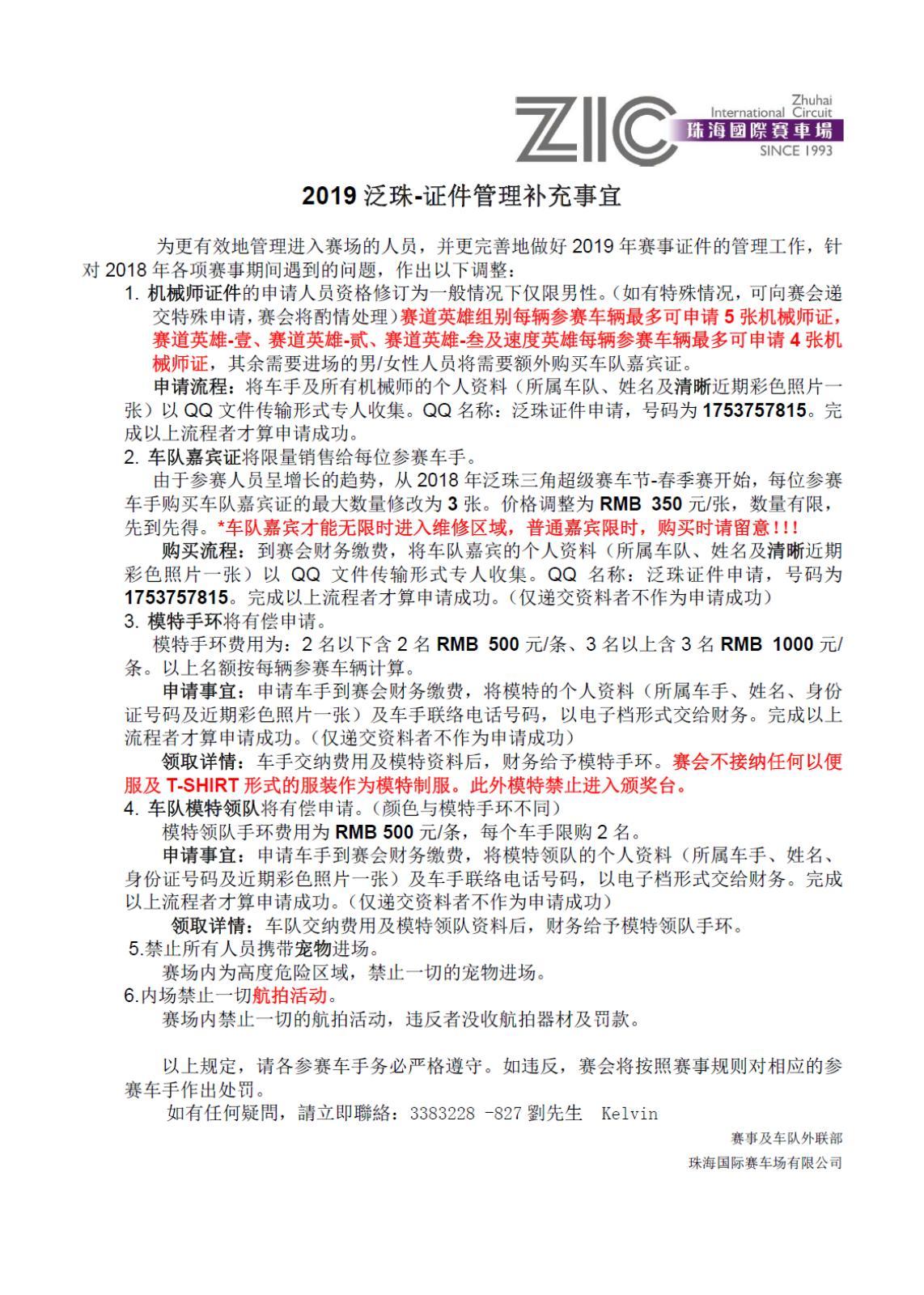 2019 泛珠-证件管理补充事宜